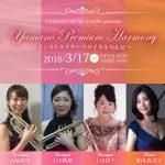 実力派講師たちによるリサイタル!Yamano Premium Harmony ~インストラクター リサイタル Vol.12~(2018/3/17:銀座山野楽器 本店7F イベントスペース JamSpot)