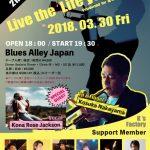 トランペット奏者中山浩佑氏のバースデー・ライブ!リーダープロジェクト「K's Factory」2ndライブ(2018/3/30:目黒Blues Alley Japan)