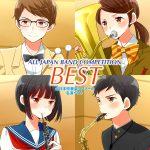キングレコードより、吹奏楽CD「オザワ部長presents 全日本吹奏楽コンクール名演ベスト」が発売中。