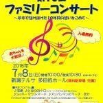 新潟県内初のママさんブラスバンドが結成10周年を記念した大人から子どもまで楽しめるファミリーコンサートを7月8日に新潟テルサにて開催。入場無料、駐車場無料。
