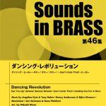 ポップス吹奏楽譜の真髄! ニュー・サウンズ・イン・ブラス第46集 楽譜&CD 2018年4月25日発売