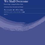 スターク:トロンボーンとピアノのための「組曲 第2番」ほか:アカデミア・ミュージック/風の音の新刊情報