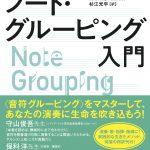 保科洋氏、天野正道氏も推薦!ジェームズ・モーガン・サーモンド 著「豊かな音楽表現のためのノート・グルーピング入門」が発売中