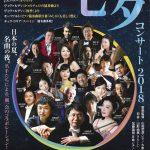 豪華アーティストの共演!イマジン七夕コンサート2018(2018/7/3:サントリーホール大ホール)