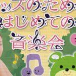 サクソフォン:住谷美帆氏も出演!0歳から入場OK、親子のためのクラシック・コンサート「キッズのためのはじめての音楽会」(2018/7/29:幸田町民会館つばきホール)