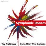 CDレビュー:吹奏楽編成の美しくロマンティックな側面を描き出す!オオサカ・シオン・ウインド・オーケストラ&西村友「交響的舞曲」