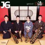 株式会社フォンテックより、サクソフォンカルテットJG「genic 2 漆」が発売(2018/7/4)