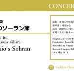 Golden Hearts Publications情報:木原塁氏編曲「タキオのソーラン節」、新潟大学吹奏楽部の皆様による実演音源を公開しました!