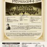 大阪初!吹奏楽によるドラゴンクエストIV、V、VI!Osaka Shion Wind Orchestra ドラゴンクエストコンサート in 貝塚(2018/8/5:貝塚市民文化会館)