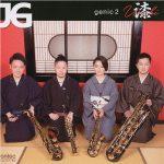 CDレビュー:たおやかなサウンドにノックアウト!サクソフォンカルテットJG「genic 2 漆」