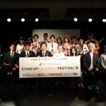 ぱんだWOも参加、野外クラシック音楽フェスティバル「イープラス presents STAND UP! CLASSIC FESTIVAL '18」制作発表記者会見を開催!