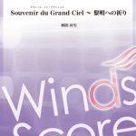 「Souvenir du Grand Ciel ~ 黎明への祈り(作曲:郷間幹男)」ほか:ウィンズスコア新刊情報(2018/8/31発売分)