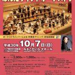 無料の楽器クリニックも同日開催!ルネこだいら吹奏楽フェスティバル「ぱんだウインドオーケストラ」(2018/10/7:ルネこだいら)