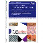 フォスターミュージック株式会社より、楽譜シリーズ「D-Sax Saxophone Ensemble Libraly」が発売(2018/9/27)