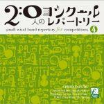 フォスターミュージック株式会社より、吹奏楽CD「20人のコンクールレパートリーVol.4 「ちはやふる」」が発売(2018/10/10)