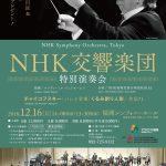 ロシアの大巨匠&N響からのクリスマスプレゼント!NHK交響楽団 特別演奏会(2018/12/16:福岡シンフォニーホール)