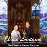 株式会社フォンテックより、ホルン奏者 丸山 勉 氏のCD「遙かなるエレジー~ホルンとオルガンのためのフランス音楽~」が発売(2018/10/3)