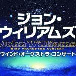 20世紀最大の映画音楽作曲家、ジョン・ウィリアムズが創り出す音楽の宇宙を体感せよ!!「ジョン・ウィリアムズ」ウインドオーケストラコンサート開催決定!(2019/1/31:サントリーホール)