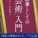 初心者でも楽しみながら学べる、はじめての「芸術」ガイド『教養のための「芸術」入門』2018年9月25日発売!