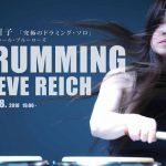 世界初の試みにライヒも絶賛!打楽器奏者、加藤訓子氏のニューアルバム「ドラミング」が世界発売(2018/10/12)!リリースを記念してサントリーホールにて東京公演を開催(2018/11/8)!