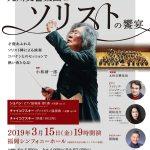 才能あふれるソリスト陣とコバケンとのセッションで迎える熱い夜!九州交響楽団&ソリストの饗宴(2019/3/15:福岡シンフォニーホール)