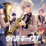 「吹奏楽×男子高校生×青春」をテーマに描く、DMM GAMESの新プロジェクト『ウインドボーイズ!』が始動!!
