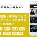 スマートフォンやタブレットで簡単便利に公演情報検索&チケット購入、無料アプリ「チラシクラシック」がリリース