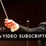 東京交響楽団が音楽・動画配信サービス「TSO MUSIC & VIDEO SUBSCRIPTION」を開始!
