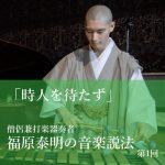 「時人を待たず」~僧侶兼打楽器奏者 福原泰明の音楽説法 第1回