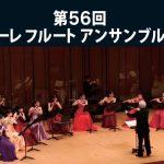 第56回 ムジカ・クオーレ フルートアンサンブル定期演奏会(2018/12/16:東京オペラシティ)