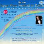フルートの祭典!第41回 日本フルートフェスティヴァルin東京(2019/1/6:すみだトリフォニーホール)