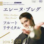 第9回神戸国際フルートコンクール第1位!エレーヌ・ブレグ フルートリサイタル(2019/2/23:神戸文化ホール)