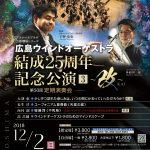 ついに第50回!広島ウインドオーケストラ結成25周年記念公演3「改」第50回定期演奏会(2018/12/2:JMSアステールプラザ)