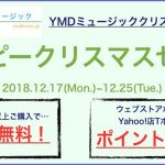 【PR】送料無料ライン大幅引き下げ&ポイント5倍!YMDミュージックがハッピークリスマスセールを開催中(12月25日 23時59分まで)