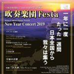 【PR】1年に1度、この時だけに全国から奏者が集まる「吹奏楽団Festa」New Year Concert 2019開催(2019/1/4:尼崎市総合文化センター)