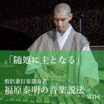「随処に主となる」~僧侶兼打楽器奏者 福原泰明の音楽説法 第2回