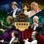 Osaka Shion Wind Orchestra(オオサカ・シオン・ウインド・オーケストラ) 2018-2019シーズン定期演奏会ラインナップがついに発表!!