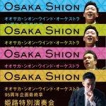 Osaka Shion Wind Orchestra 95周年企画最終章シオンが関西の方々へ感謝とともにお贈りする名曲のフルコース!特別演奏会4公演を今春一挙に開催!!
