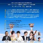 大阪フィルハーモニー交響楽団2番奏者による木管五重奏 アンサンブル「弐」高松公演(2019/3/24:サンポートホール高松)