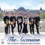 CDレビュー:衝撃的な美しさ!NHK交響楽団メンバーによるホルンアンサンブルのCD「The Ascension アセンション」