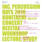 打楽器奏者の加籐訓子氏が主催する「inc.」プロジェクトの祭典「inc.percussion days 2019」が開催(2019/2/21-2/24:くにたち芸小ホール )