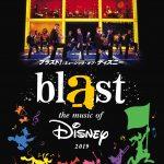 『ブラスト!:ミュージック・オブ・ディズニー』2019年全国ツアー開催決定!
