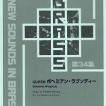 QUEENの名曲が吹奏楽でよみがえる!New Sounds in Brass 復刻版 QUEEN ボヘミアン・ラプソディーが発売中