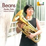 CDレビュー:ユーフォニアムの魅力を再確認!佐藤采香(ユーフォニアム)「Beans」