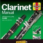 部室に一冊!クラリネットを徹底解剖!クラリネット・プレーヤーのための完全ガイド。 クラリネットマニュアル 日本語版 2019年1月25日発売