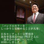 「バンドのカラーをしっかりと見極めることが大事」日本センチュリー交響楽団演奏事業部長の山口明洋さんに「演奏会の企画」についてお伺いしました