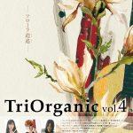 """フルート・ファゴット・ギターによるアンサンブル「TriOrganic」(トリオーガニック)の演奏会「TriOrganic vol.4~フローラ逍遙~」(2019/4/6:ドルチェ楽器東京 アーティストサロン""""Dolce"""")"""