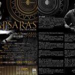 打楽器奏者の會田瑞樹とアプサラスによる 「アプサラス第7回演奏会 vibrAPhoneSARAS」開催(2019/3/27:杉並公会堂小ホール)