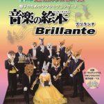 親子のためのクラシックコンサート『音楽の絵本 ブリランテ』0歳児から楽しめる音楽会を全労済ホール/スペース・ゼロにて今年も開催(2019/3/31)