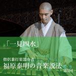 「一見四水」~僧侶兼打楽器奏者 福原泰明の音楽説法 第5回